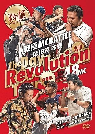 戦極MCBATTLE 第18章 -The Day of Revolution Tour- 2018.8.11完全収録DVD