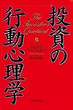 表紙: 投資の行動心理学 | 青木 俊郎