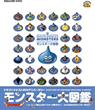 Best dragon quest 25th anniversary Reviews