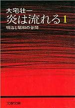 炎は流れる(1) 明治と昭和の谷間