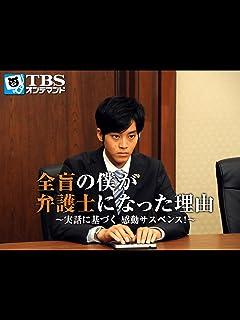 「全盲の僕が弁護士になった理由」~実話に基づく 感動サスペンス!~【TBSオンデマンド】