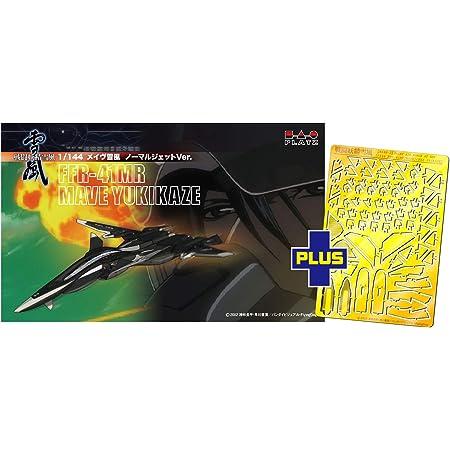 プラッツ 戦闘妖精雪風 メイヴ雪風 ノーマルジェットVer. ディテールアップパーツ付き 1/144スケール プラモデル SSY-1SP