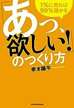 表紙: 「あっ、欲しい!」のつくり方--1%に売れば99%儲かる (日本経済新聞出版) | 幸本陽平