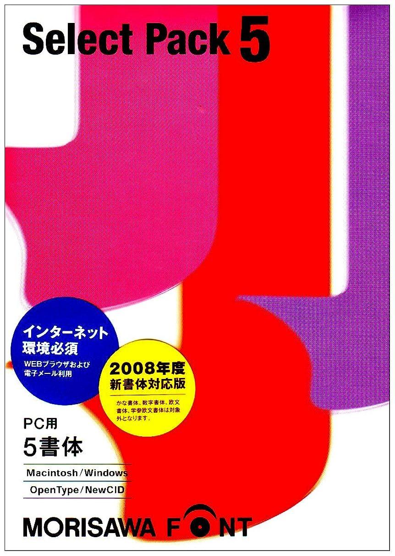 編集者槍ラウンジMORISAWA Font Select Pack 5 [PC用]