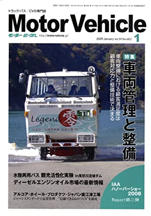 Motor Vehicle (モータービークル) 2009年 01月号 [雑誌]