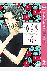 椿町ロンリープラネット 2 (マーガレットコミックスDIGITAL) Kindle版