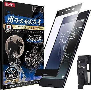 ブルーライトカット 日本品質 XPERIA XZ Premium 用 ガラスフィルム 3D全面保護 SO-04J 用) フィルム ブルーライト カット らくらくクリップ付き ガラスザムライ OVER's 130-blue-3d-bk