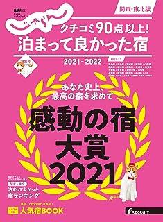 じゃらん特別号 クチコミ90点以上!泊まって良かった宿 ~関東・東北版~ 2021-2022 (2021-10-07) [雑誌]