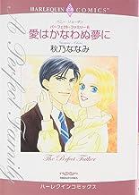 愛はかなわぬ夢に―パーフェクト・ファミリー6 (エメラルドコミックス ハーレクインコミックス)
