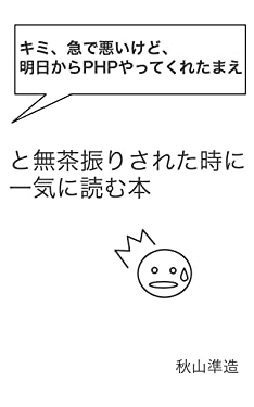 kimi kyuudewarikedo asitakaraPHPyattekuretamae to mucyaburisaretatokiniyomuhon (Japanese Edition)