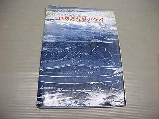 伊勢湾台風の全容 (1959年)