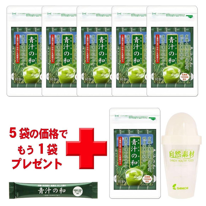 教えほこり健康青汁の和 乳酸菌?大麦若葉?桑の葉?明日葉入 お徳用5+1袋(3g×60包) 60日分