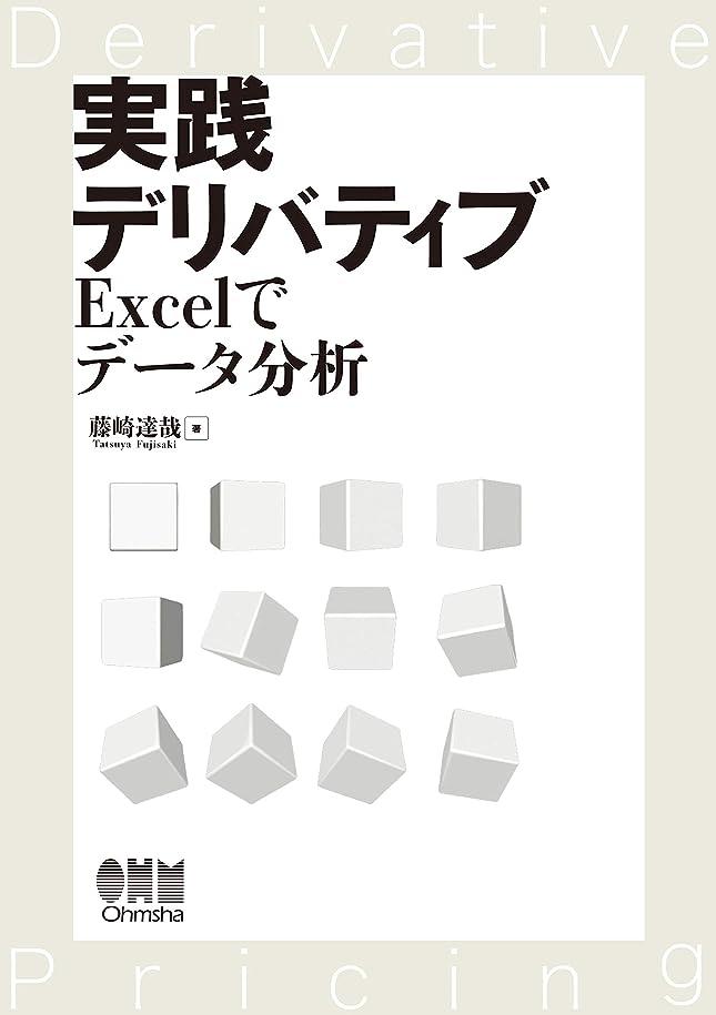 温度計自発的寓話実践デリバティブ ―Excelでデータ分析―