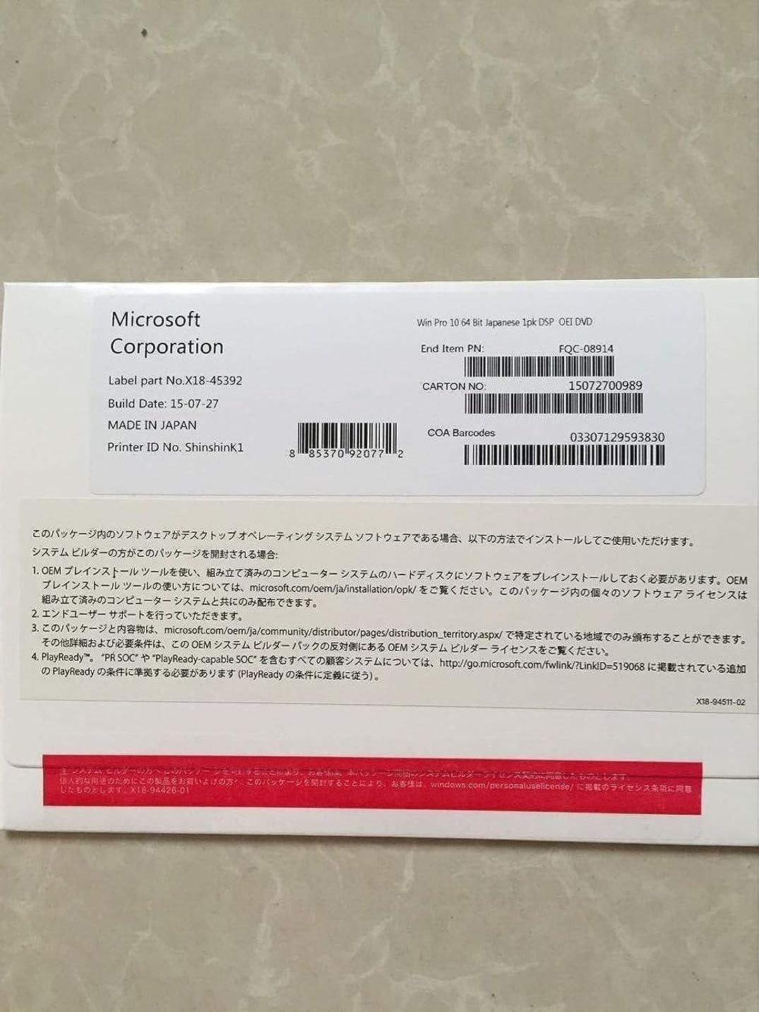 呪われたバスケットボール有毒64bit windows10 Pro Microsoft Windows10 Professional 64bit 日本語