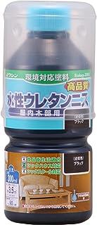 和信ペイント 水性ウレタンニス ブラック 300ml 屋内木部用 ウレタン樹脂配合 低臭・速乾