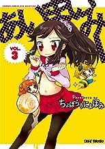 あいまいみー 3 (バンブーコミックス WIN SELECTION)