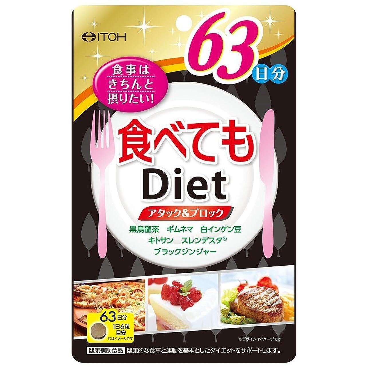 ギャラリーくしゃみブレス井藤漢方製薬 食べてもDiet 378粒 約63日分
