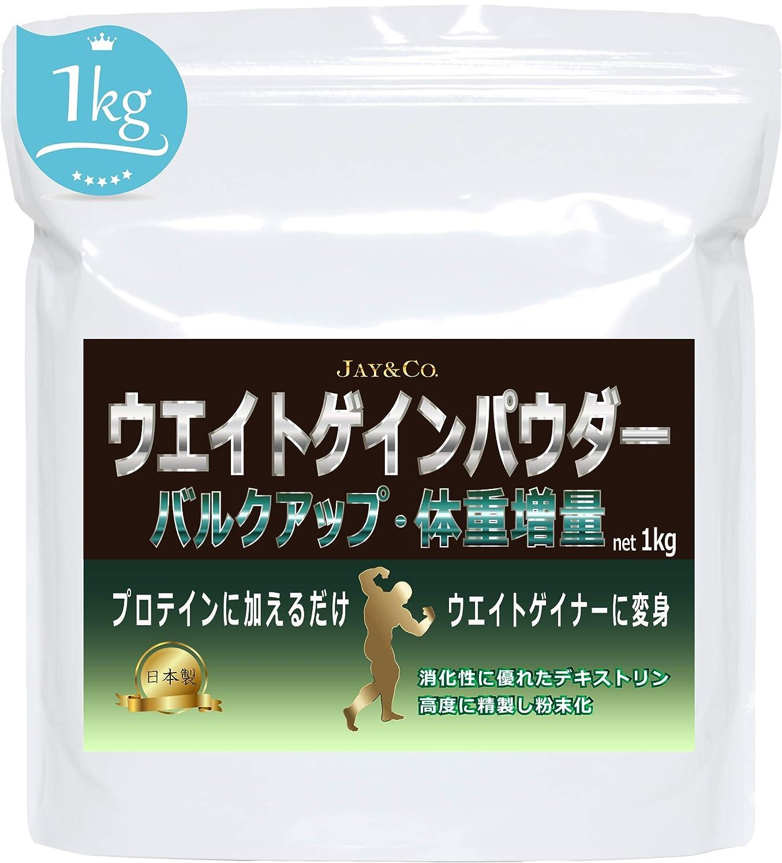 野菜評論家本物のウエイトゲイン パウダー 1kg バルク アップ 体重 増量 (プロテイン に加えるだけで ウエイトゲイナー に変身)