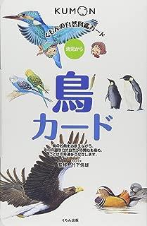 鳥カード (くもんの自然図鑑カード)