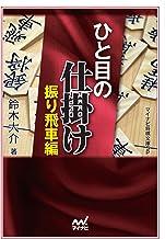 表紙: ひと目の仕掛け 振り飛車編 (マイナビ将棋文庫SP) | 鈴木大介