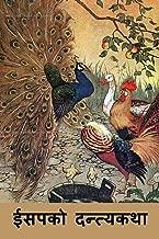 ईसपको दन्त्यकथा: Aesop's Fables, Nepali edition