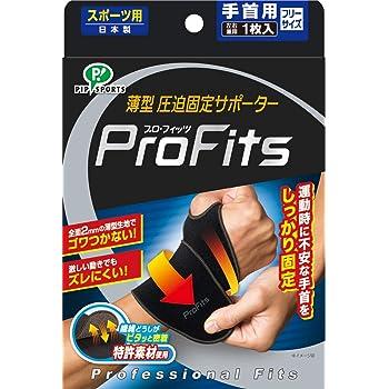 原晋監督推奨 ピップ プロ・フィッツ 手首用サポーター フリーサイズ 薄型 圧迫固定