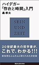 表紙: ハイデガー『存在と時間』入門 (講談社現代新書) | 轟孝夫