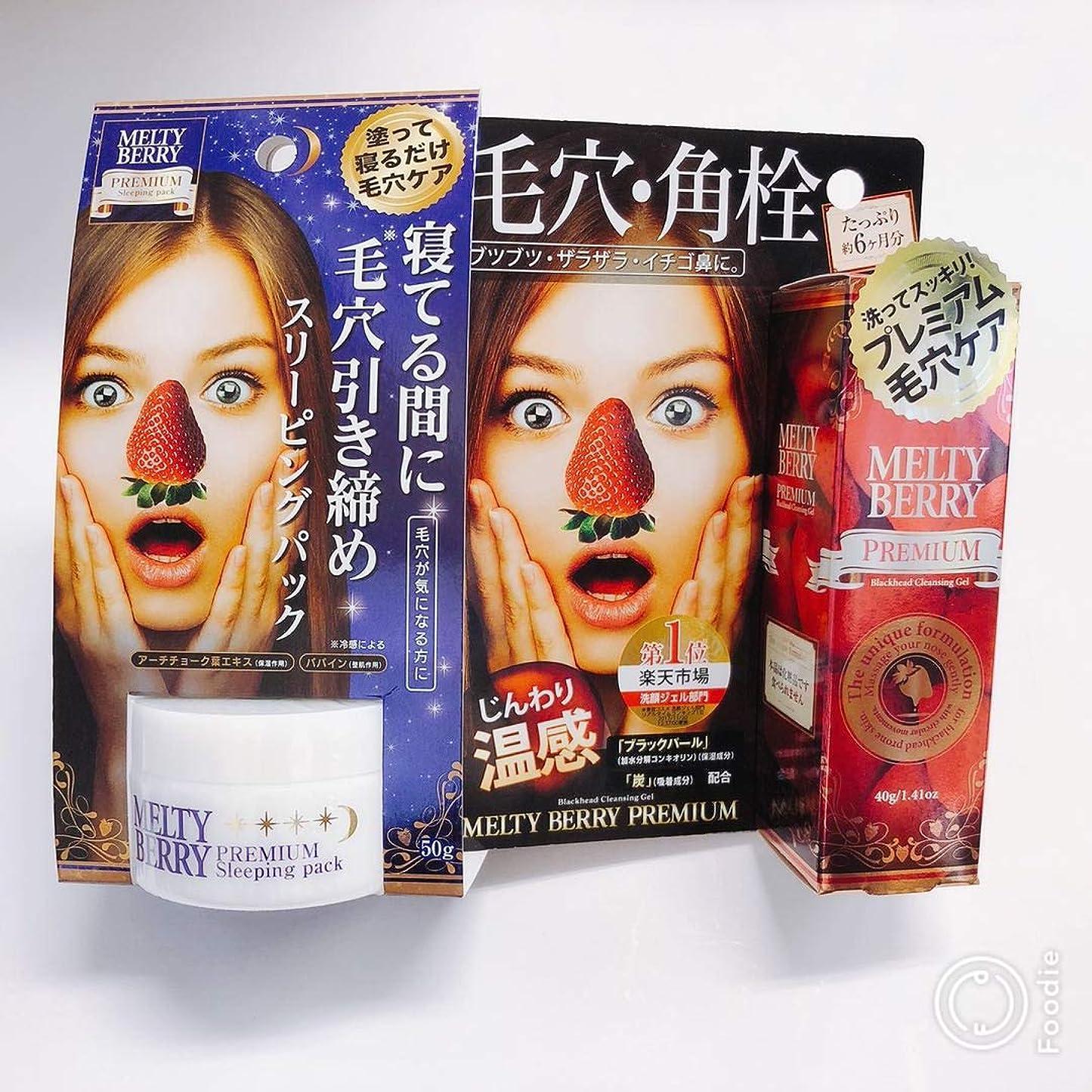 探偵乱雑な純粋なメルティベリープレミアム毛穴角栓ジェル+プレミアム スリーピングパック セットMELTY BERRY草莓鼻