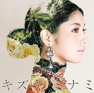サンサーラ(アルバム・バージョン)(カバー)