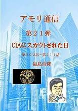 アモリ通信第21弾: CIAにスカウトされた日 アモリ通信シリーズ