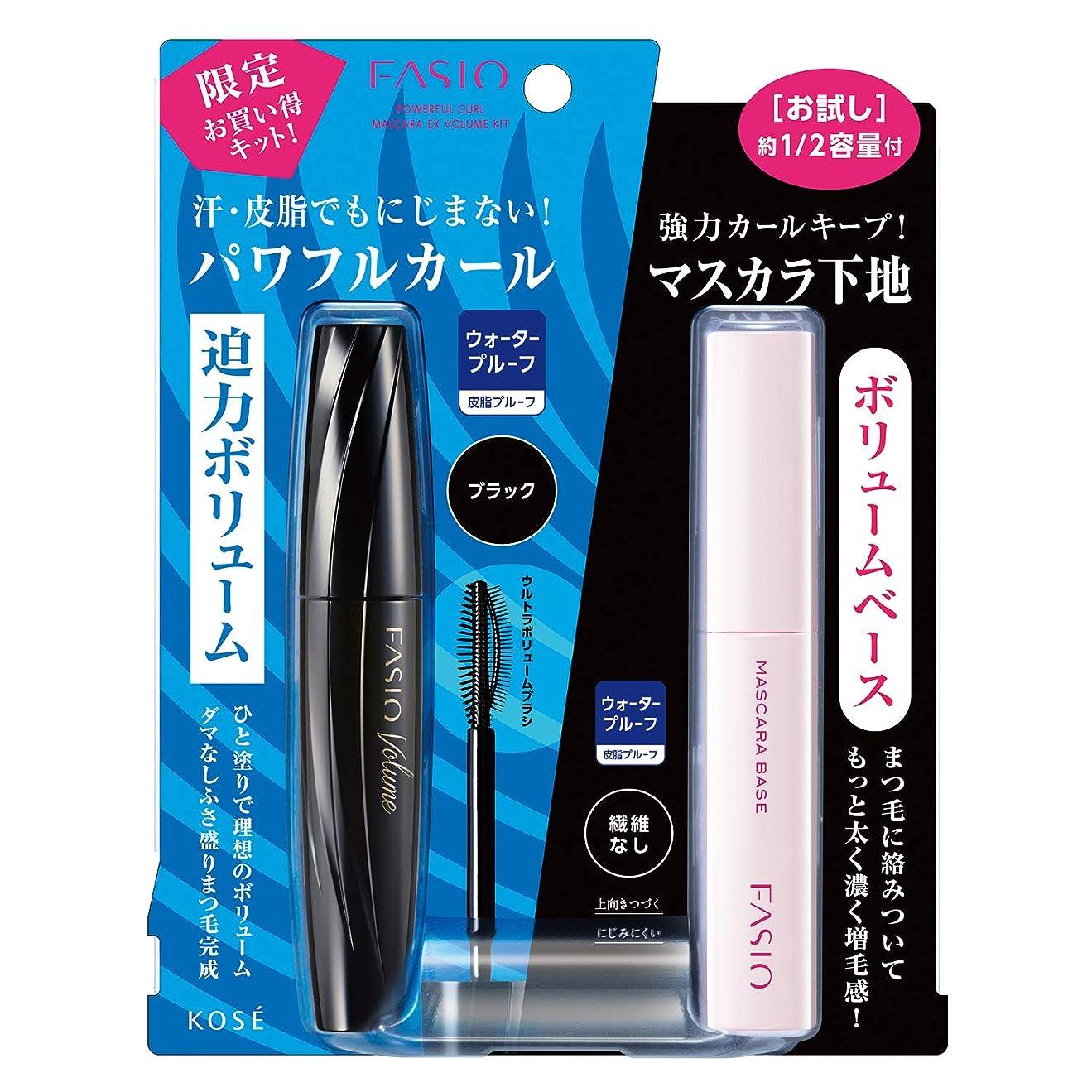 ブランドけがをするパールファシオ パワフルカール マスカラ EX (ボリューム) キット BK001 ブラック