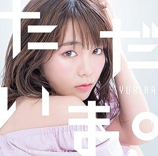 ただいま。~YURiKA Anison COVER~