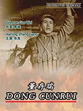 Chinese Movies-Dong Cunrui