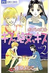 キス、絶交、キスボクらの場合(2) (フラワーコミックス) Kindle版