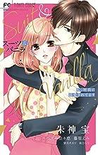 表紙: スーツ&バニラ 私、社長に溺愛されてます (フラワーコミックス) | へんみ奈々恵