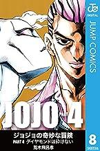 表紙: ジョジョの奇妙な冒険 第4部 モノクロ版 8 (ジャンプコミックスDIGITAL) | 荒木飛呂彦