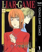 表紙: LIAR GAME 1 (ヤングジャンプコミックスDIGITAL) | 甲斐谷忍