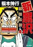 新黒沢 最強伝説 (4) (ビッグコミックス)