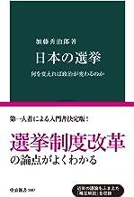 表紙: 日本の選挙 何を変えれば政治が変わるのか (中公新書) | 加藤秀治郎