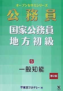 国家公務員・地方初級〈5〉一般知能 (オープンセサミシリーズ)