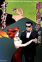超人ロック オメガ 3 Locke The Superman Omega 3 (エムエフコミックス フラッパーシリーズ)