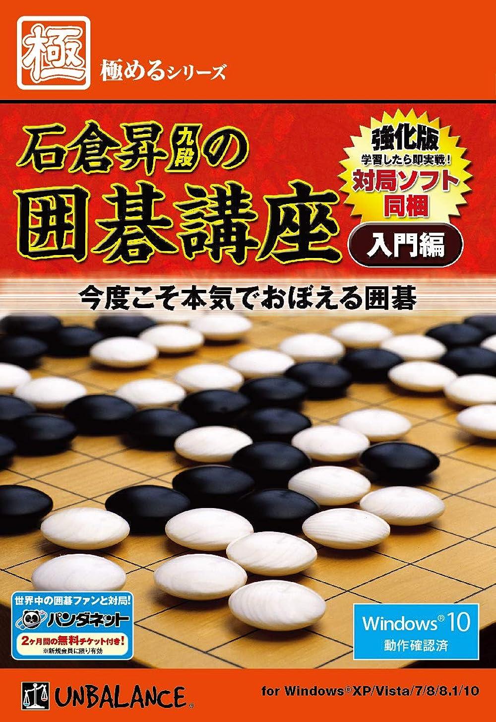 苦痛モットーそっと極めるシリーズ 石倉昇九段の囲碁講座 入門編 ~強化版~