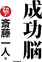 表紙: 成功脳(KKロングセラーズ) | 斎藤 一人