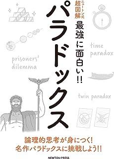 ニュートン式 超図解 最強に面白い!!パラドックス (ニュートン式超図解 最強に面白い!!)