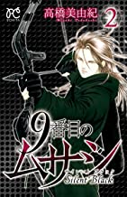 表紙: 9番目のムサシ サイレント ブラック 2 (ボニータ・コミックス) | 高橋美由紀