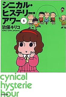 シニカル・ヒステリー・アワー 5 (白泉社文庫)