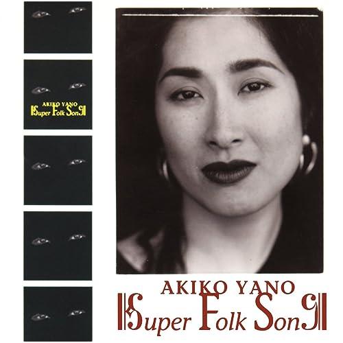Amazon Music - 矢野顕子のSUPER FOLK SONG - Amazon.co.jp