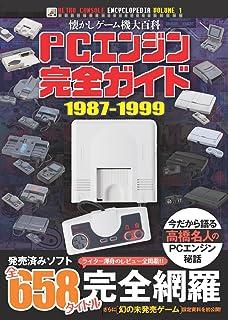PCエンジン完全ガイド 1987-1999 (渾身のレビュー全658タイトル完全掲載!)