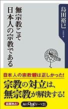 表紙: 無宗教こそ日本人の宗教である (角川oneテーマ21) | 島田 裕巳