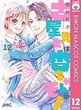 表紙: 古屋先生は杏ちゃんのモノ 12 (りぼんマスコットコミックスDIGITAL) | 香純裕子